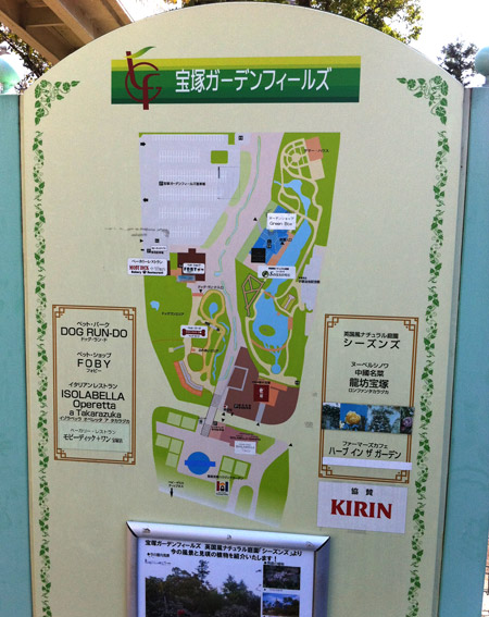宝塚ガーデンフィールズ