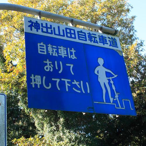 神出山田自転車道