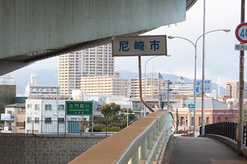 兵庫大阪県境
