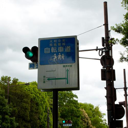 自転車道サイン
