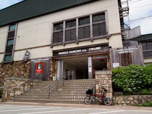 六甲ロープウェイ 六甲山町駅