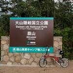 蒜山高原ポタリング2012 朝