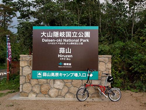 大山隠岐国立公園 蒜山