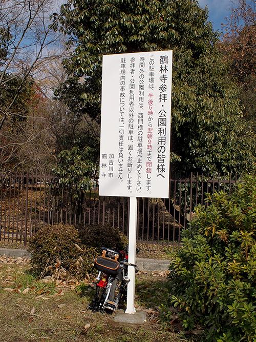 鶴林寺 駐車場
