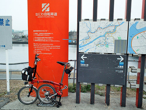 なにわ自転車道 阪神高速池田線下