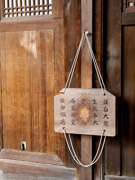 黄檗山萬福寺 巡照板