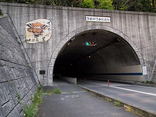きぬがわ山トンネル