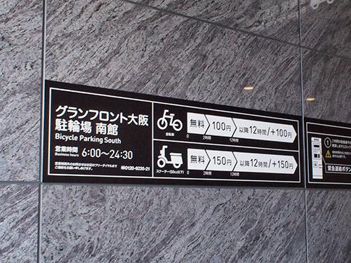 グランフロント大阪 駐輪場 南館