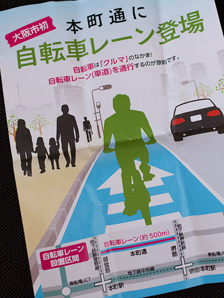 大阪 本町通 自転車レーン