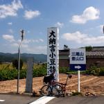 篠山、水分れ公園周回1