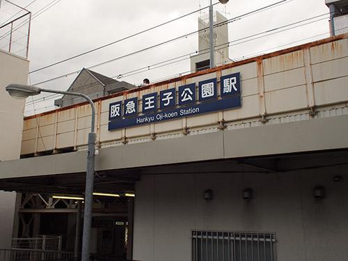 阪急電鉄 王子公園駅
