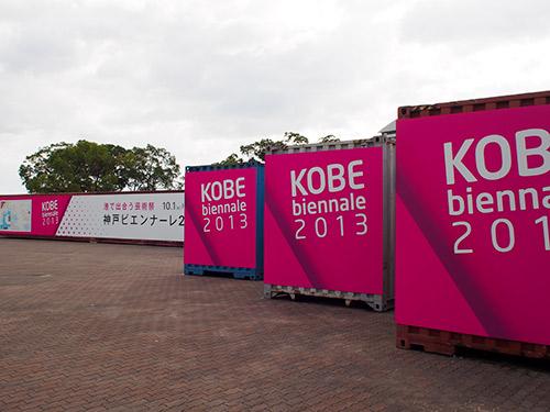 神戸ビエンナーレ2013 メリケンパーク会場
