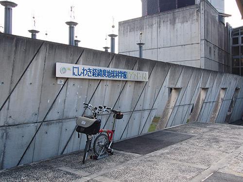 にしわき経緯度地球館テラ・ドーム