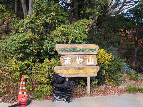 摩耶山 虹の駅