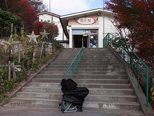 摩耶ロープウェイ 虹の駅