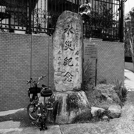 水災記念碑
