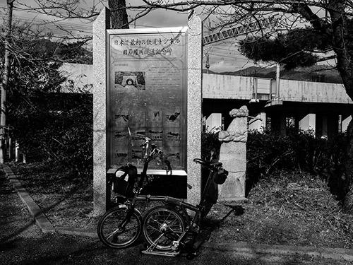旧石屋川隧道記念碑