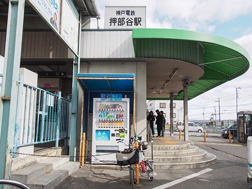 神戸電鉄 押部谷駅