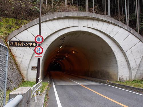 八井内トンネル