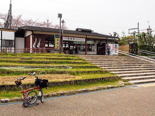 近鉄吉野線 飛鳥駅