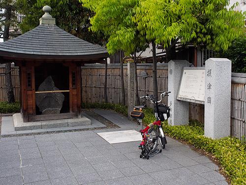 多田街道 辻の碑