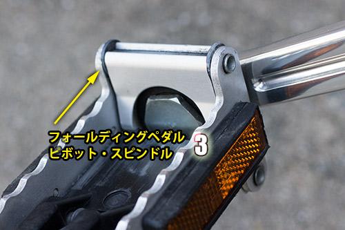 Folding pedal - 3