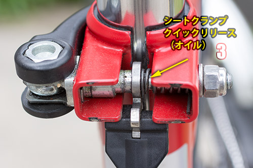Seat clamp quick release - 3