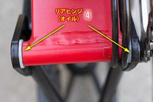 Rear hinge - 4