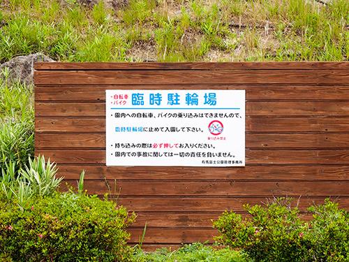 有馬富士公園 臨時駐輪場