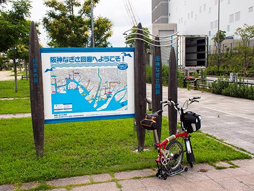阪神なぎさ回廊