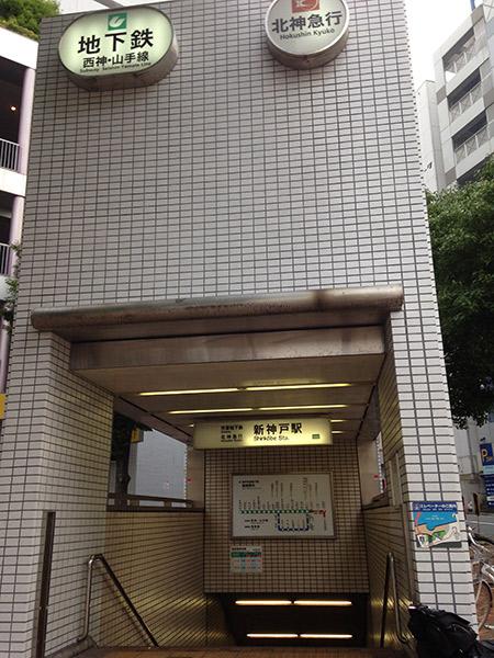 北神急行 新神戸駅