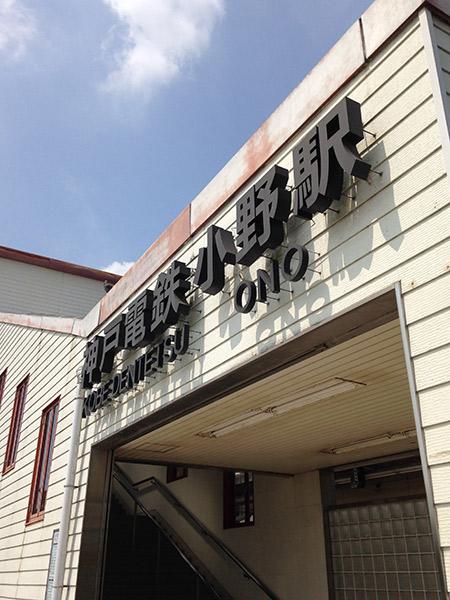 神戸電鉄小野駅