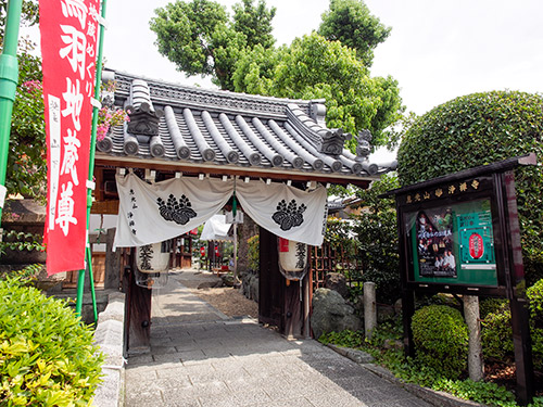 浄禅寺 鳥羽地蔵