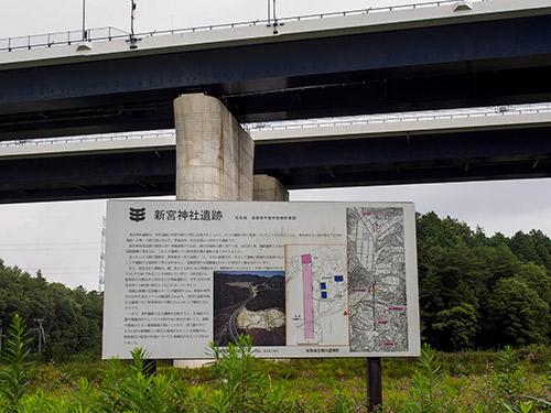 新宮神社遺跡