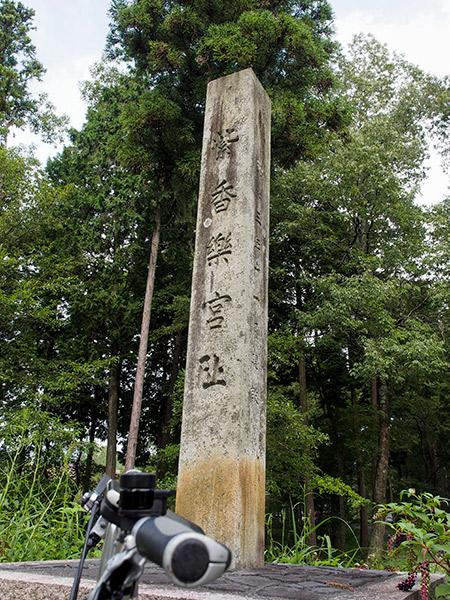 紫香楽宮址
