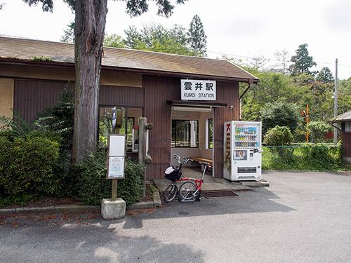 信楽高原鐵道 雲井駅