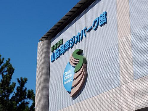浜坂海岸ジオパーク館