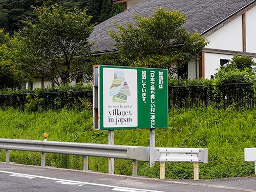 日本で最も美しい村連合