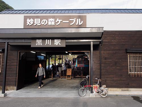 妙見の森ケーブル 黒川駅