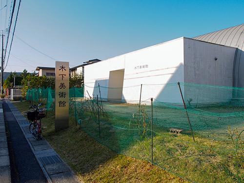 木下美術館