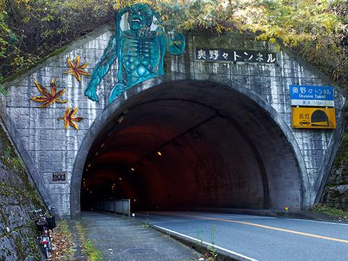 奥野々トンネル