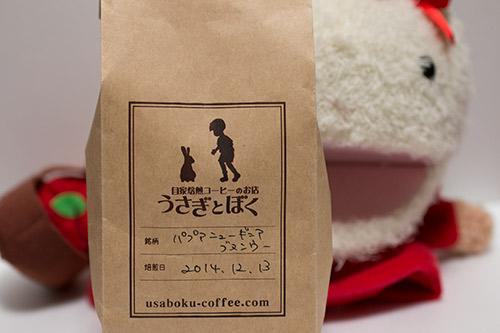 うさぎとぼく 珈琲豆