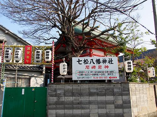 七松八幡神社