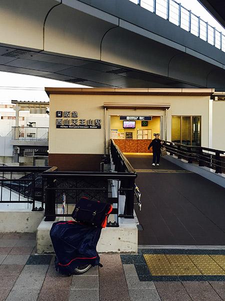阪急電鉄 西山天王山駅