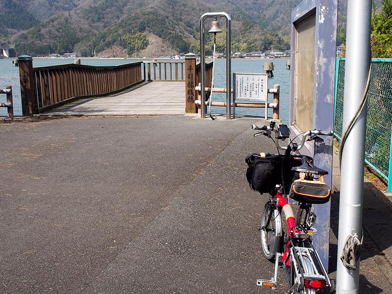 平引揚桟橋