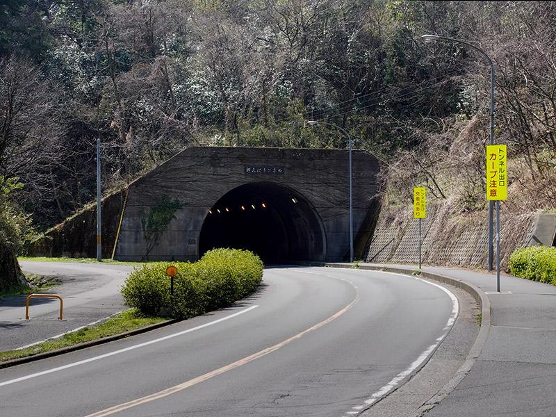新大波トンネル