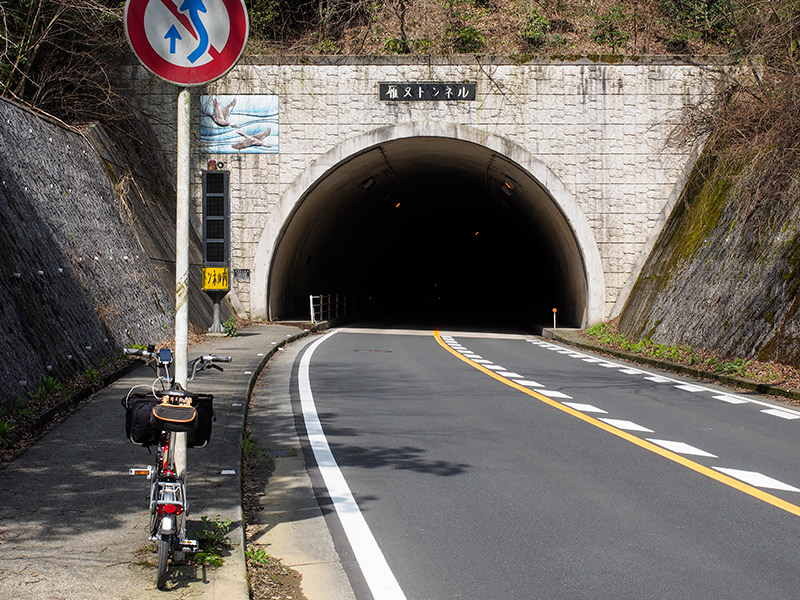 雁又トンネル
