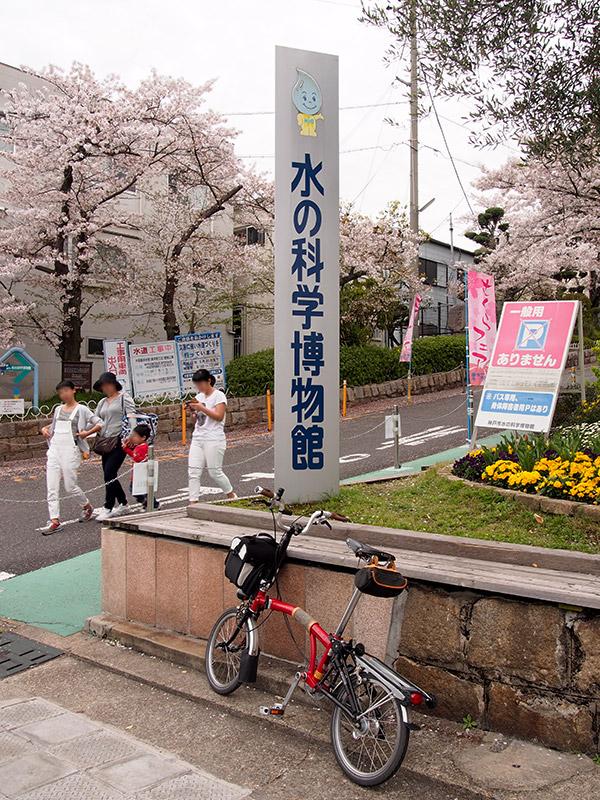 神戸市 水の科学博物館