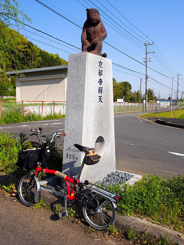 京都帝釈天 道標