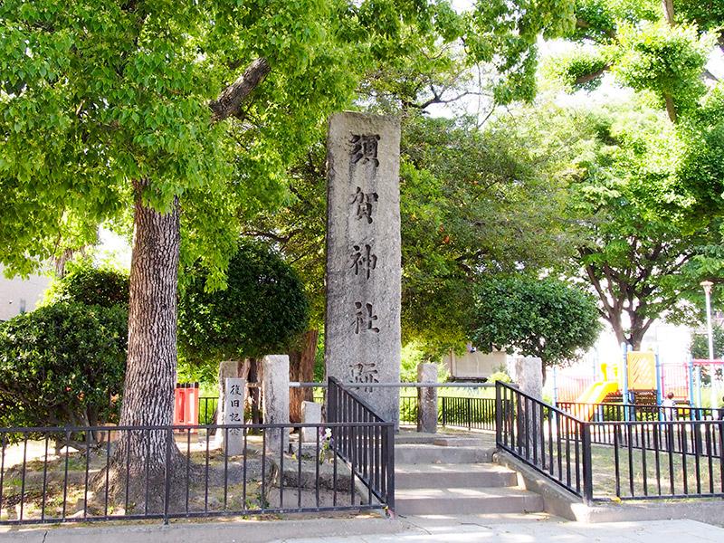 須賀の森公園 須賀神社跡碑